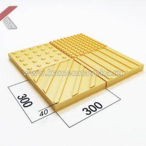 Тактильная плитка 300х300х40 мм