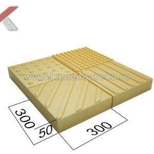 Тактильная плитка 300х300х50 мм